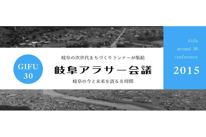 """岐阜アラサ―会議"""""""