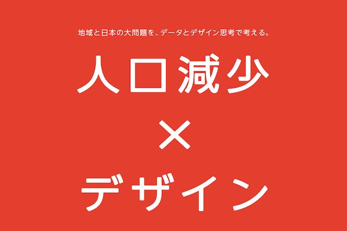 人口減少×デザイン