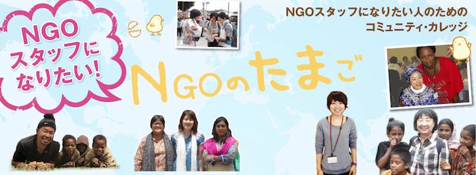 NGOスタッフになりたい人のための研修