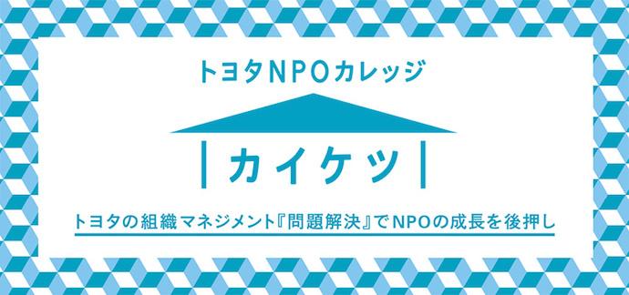 トヨタNPOカレッジ「カイケツ」