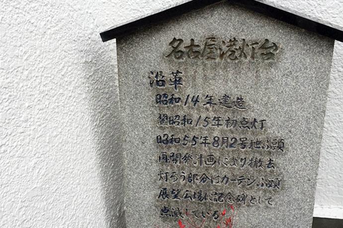 名古屋港灯台の石碑