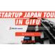岐阜・名古屋を拠点とするスタートアップ・大企業を集め、新たな繋がりをつくる