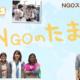 NGOスタッフになりたい人のためのコミュニティカレッジ【名古屋NGOセンター】